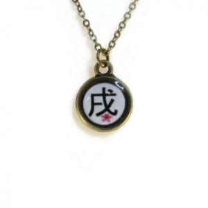 Dog 戌 (inu) Necklace